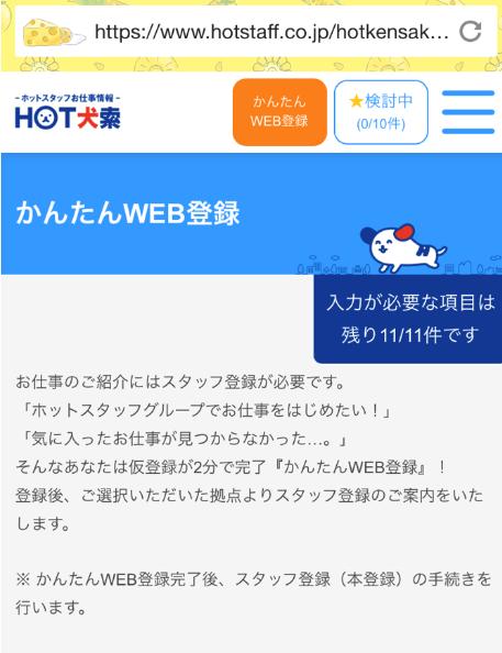 スタッフ 浜松 ホット